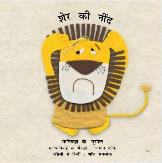 Lev Robi – kmalu v hindujščini